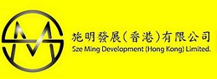 施明發展 Sze Ming Service
